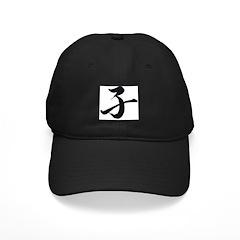Year of the Rat Kanji Baseball Hat