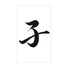 Year of the Rat Kanji Decal