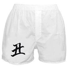 Year of the Ox Kanji Boxer Shorts