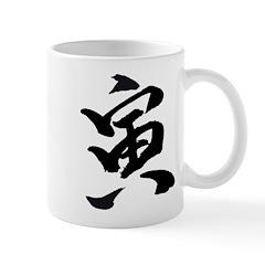 Year of the Tiger Kanji Mug
