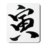 Year of the Tiger Kanji Mousepad