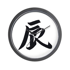 Year of the Dragon Kanji Wall Clock