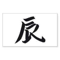 Year of the Dragon Kanji Decal