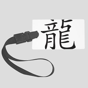 Dragon Kanji Large Luggage Tag
