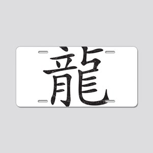 Dragon Kanji Aluminum License Plate