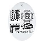 Snake spiritual Ornament (Oval)