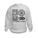 Snake spiritual Kids Sweatshirt