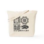 Snake spiritual Tote Bag