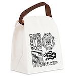 Snake spiritual Canvas Lunch Bag