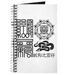 Snake spiritual Journal