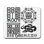 Snake spiritual Mousepad