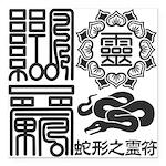 Snake spiritual Square Car Magnet 3