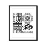 Snake spiritual Framed Panel Print