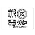 Snake spiritual Postcards (Package of 8)