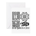 Snake spiritual Greeting Cards (Pk of 10)