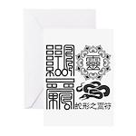 Snake spiritual Greeting Cards (Pk of 20)