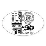 Snake spiritual Sticker (Oval)
