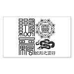 Snake spiritual Sticker (Rectangle)
