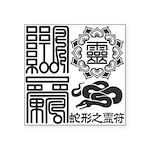 Snake spiritual Square Sticker 3