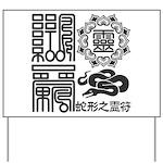 Snake spiritual Yard Sign