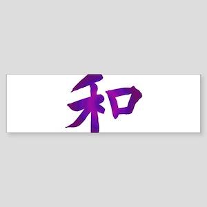 Peace Kanji Sticker (Bumper)