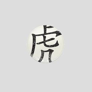 Tiger Kanji Mini Button