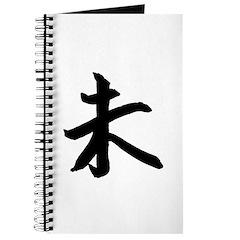 Year of the Goat Kanji Journal