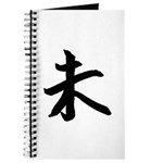 Year of the Goat Kanji Journal