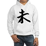 Year of the Goat Kanji Hooded Sweatshirt