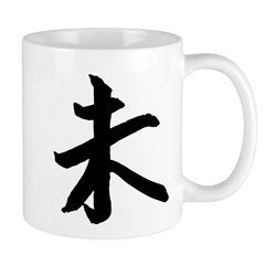 Year of the Goat Kanji Mug