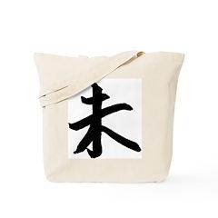 Year of the Goat Kanji Tote Bag