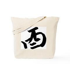 Year of the Cock Kanji Tote Bag