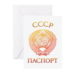 Passport soviet Greeting Cards (Pk of 10)