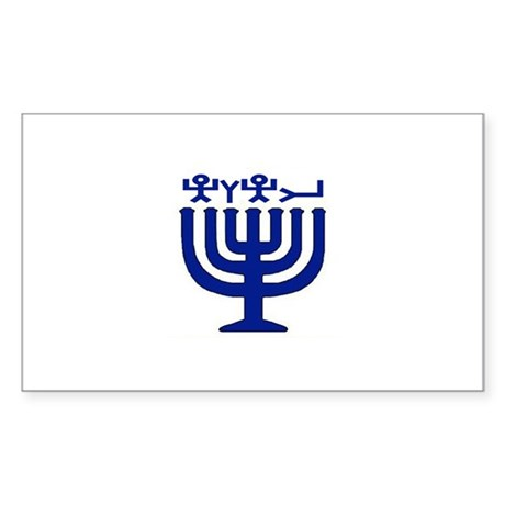 NATSARIM YISRAEL BANNER Oval Sticker