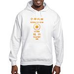 Taiwan Passport Hooded Sweatshirt
