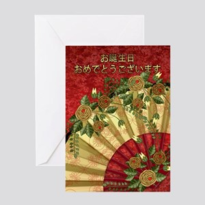 Japanese Birthday Greeting Card