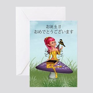 Japanese Birthday Greeting Card With Fairy