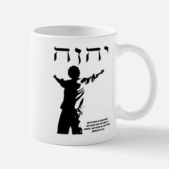 Yahwear Logo With Scripture Mug
