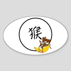 Cute Year of The Monkey Sticker (Oval)