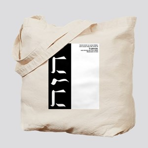 YHWH Vertical Tote Bag