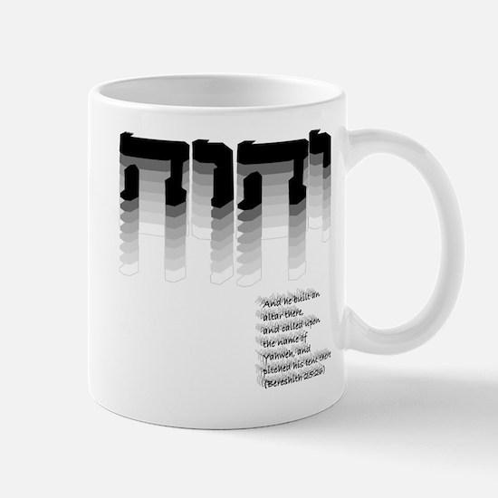 YHWH Gradient Mug