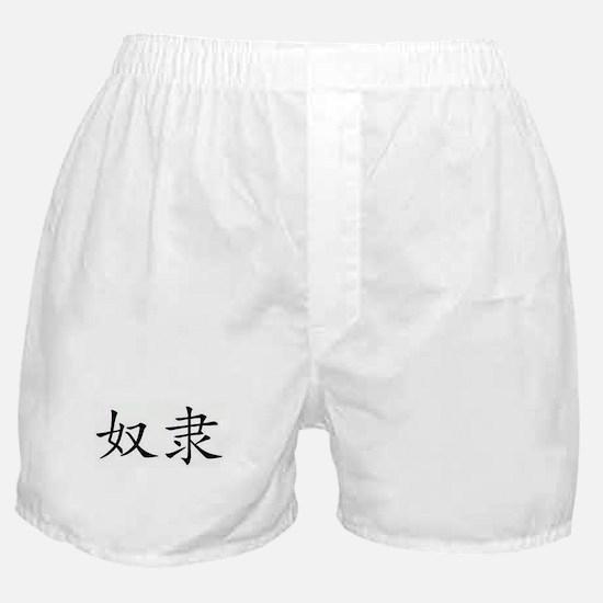 Chinese Slave Symbol Boxer Shorts
