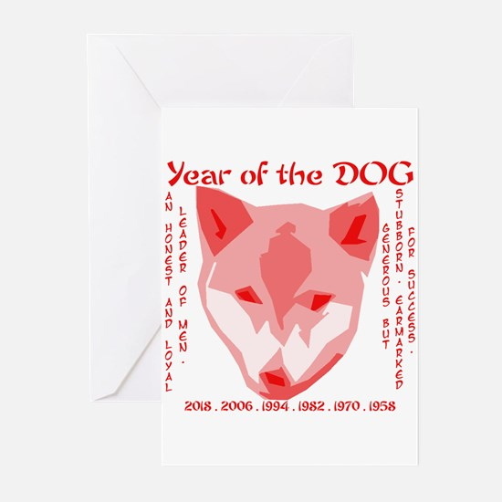 2006 - year of the dog Greeting Cards (Package of