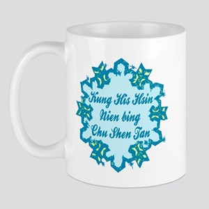 Mandarin Chinese Mug