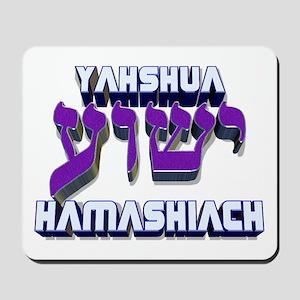 Yahshua! Mousepad