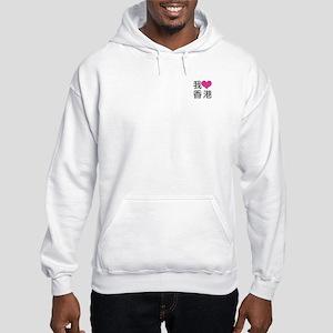 iLove HK Hooded Sweatshirt