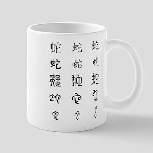15 Snake Characters Mug