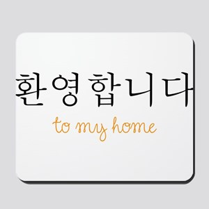 Welcome To My Home Mousepad