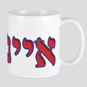 Hebrew Baseball Logo - Los Angeles Anaheim 2 Mug