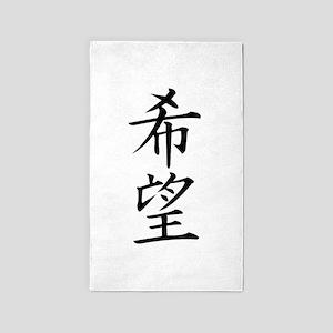 Wish-Hope-Desire Kanji 3'x5' Area Rug